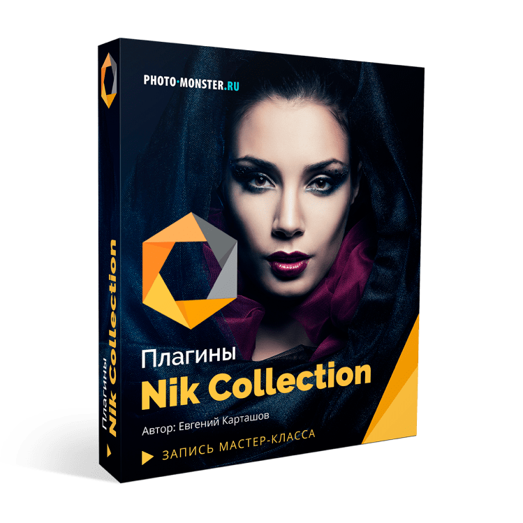 Плагины Nik Collection